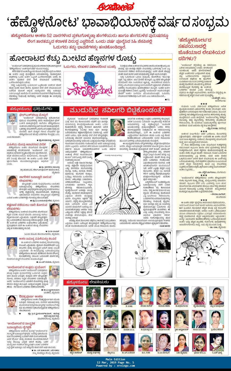 Hennolanota a feminist column edited by Rupa Hassan for Andolana Mysore